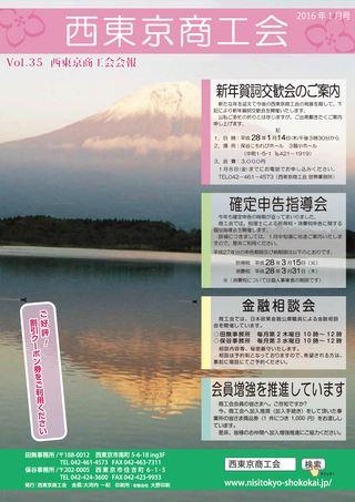西東京商工会会報 vol.35 2016年1月号