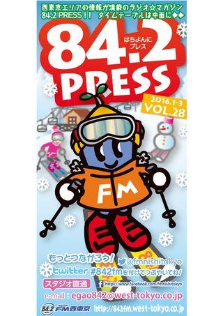 84.2 PRESS (はちよんにプレス)2016.1-3