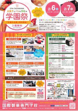 お菓子とパンの学校の学園祭 (国際製菓専門学校)