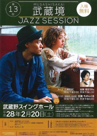第13回 武蔵境 JAZZ SESSION