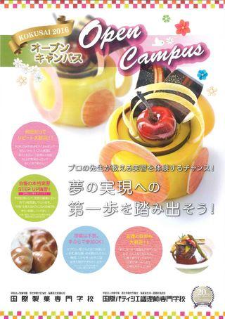 国際製菓専門学校 KOKUSAI 2016 オープンキャンパス