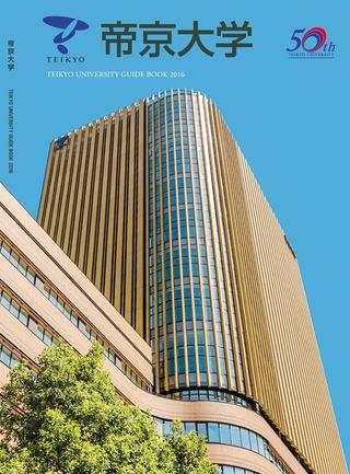 帝京大学 GUIDE BOOK 2016