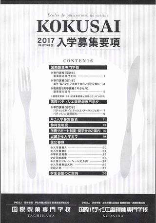 国際製菓専門学校 2017 入学募集要項