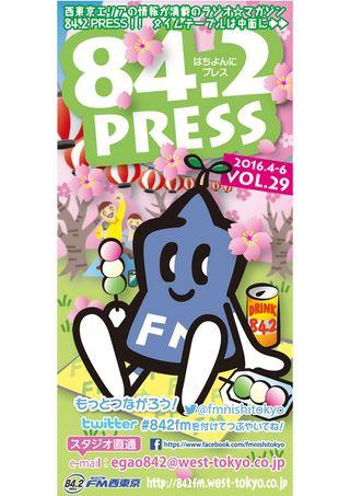 84.2 PRESS (はちよんにプレス)2016.4-9
