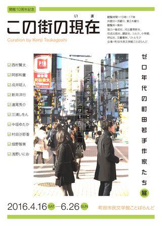 この街の現在 ゼロ年代の若手作家たち展(町田市民文学館ことばらんど)