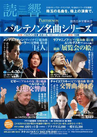 読響 パルテノン名曲シリーズ 読売日本交響楽団 第4回