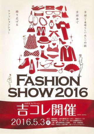FASHION SHOW 2016 吉祥寺コレクション