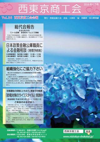 西東京商工会会報 vol.36 2016年1月号