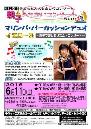 ルネこだいら 親子ふれあいコンサート Vol.21 マリンバ・パーカッションデュオ イエローズ