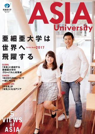 亜細亜大学 ASIA University Guide Book 2017