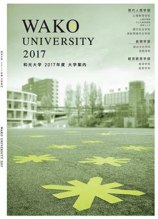 和光大学 2017年度 大学案内