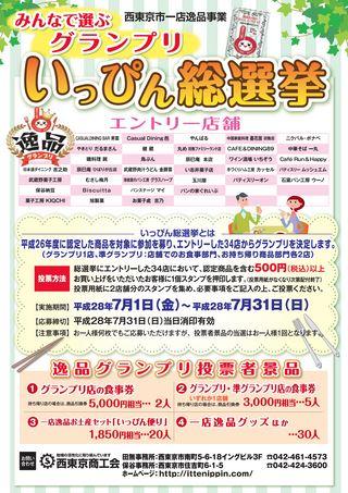西東京市一店逸品事業 みんなで選ぶグランプリ いっぴん総選挙
