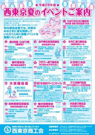 平成28年度 西東京夏のイベントご案内