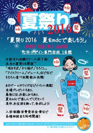 町田・デザイン専門学校 「夏祭り2016 夏をmdcで楽しもう!」