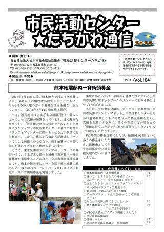 市民活動センター☆たちかわ通信 2016・9 Vol.104