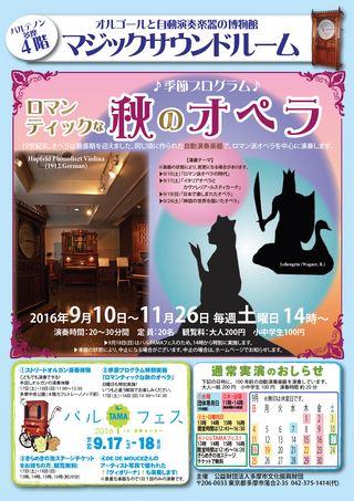 マジックサウンドルーム♪季節プログラム♪ロマンティックな秋のオペラ