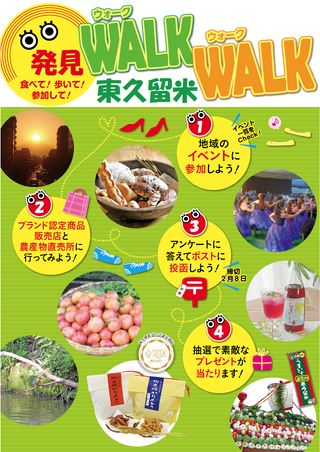 発見 WALK WALK 東久留米
