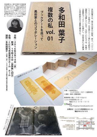 多和田葉子 複数の私 Vol.01 ブックアートを巡って