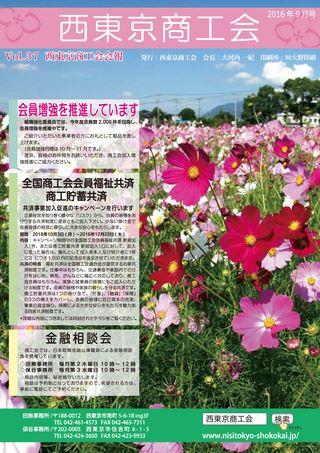 西東京商工会会報 vol.37 2016年9月号