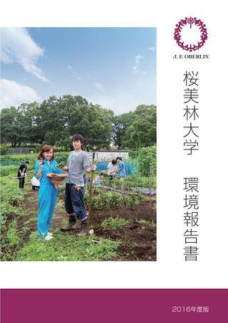 桜美林大学 環境報告書 2016年度版