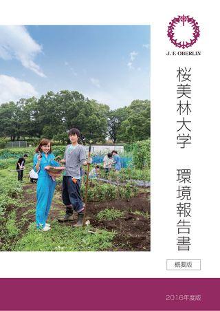 桜美林大学 環境報告書 2016年度版 [概要版]