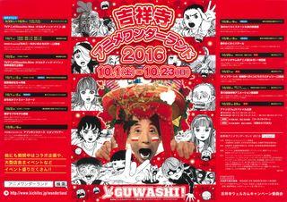 吉祥寺アニメワンダーランド2016