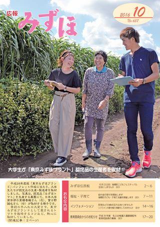 広報みずほ 平成28年10月号