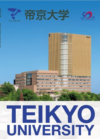 帝京大学 TEIKYO UNIVERSITY GUIDE BOOK 2017