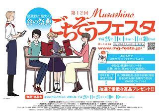 第12回 Musashinoごちそうフェスタ