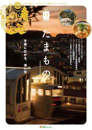 たまもの  2016 11 Vol.113
