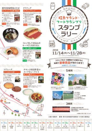 昭島ブランド・フードグランプリ スタンプラリー