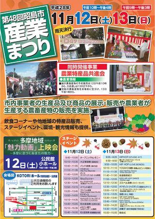 第48回昭島市産業まつり・第5回昭島ブランドフードグランプリ