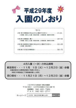 平成29年度 入園のしおり (八王子市)