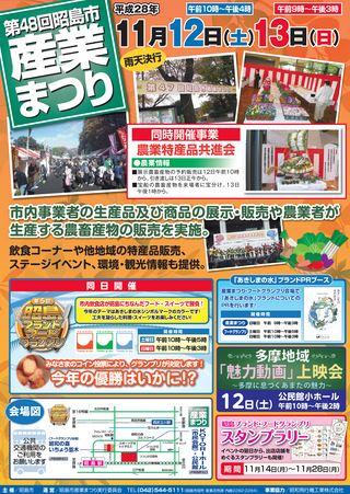 第48回 昭島市 産業まつり