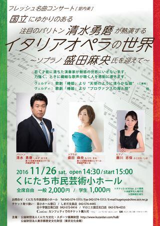 フレッシュ名曲コンサート(室内楽)「清水勇磨が熱演するイタリアオペラの世界」