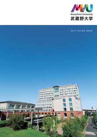 武蔵野大学 2017 GUIDE BOOK