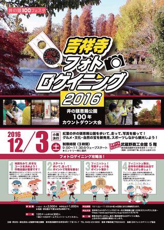 吉祥寺フォトロゲイニング2016 井の頭恩賜公園100年カウントダウン大会