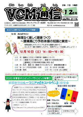 ボランティアセンター武蔵野 VCM通信 平成28年12月号