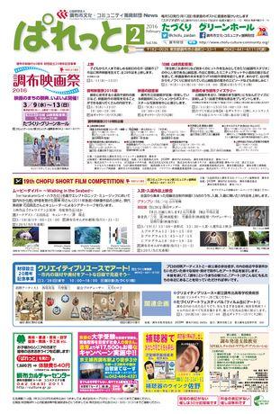 財団報 ぱれっと 2016年2月号