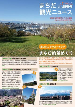 まちだ観光ニュース 2017 Vol.19 新春号