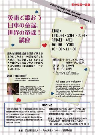 冬の市民一芸塾 英語で歌おう 日本の童謡、世界の童謡!講座(国立市)