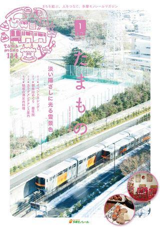 たまもの Vol.114 2017年1月21日発行