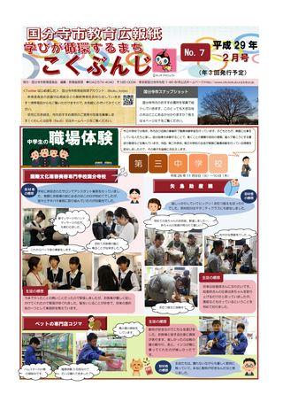 国分寺市教育広報紙 学びが循環するまち こくぶんじ No.7 平成29年2月号
