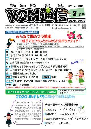 ボランティアセンター武蔵野 VCM通信 平成29年2月号