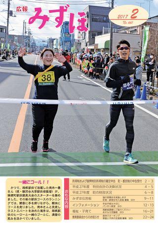 広報みずほ 平成29年2月号