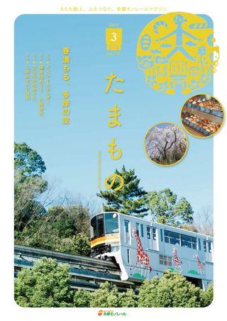 たまもの Vol.115 2017年3月4日発行