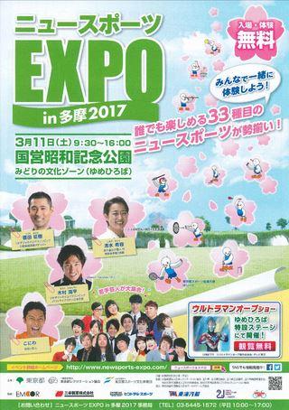 ニュースポーツEXPO in多摩 2017