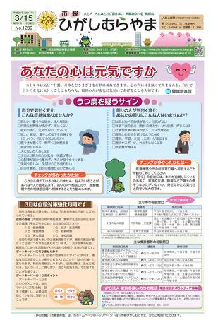 市報ひがしむらやま 平成29年3月15日号