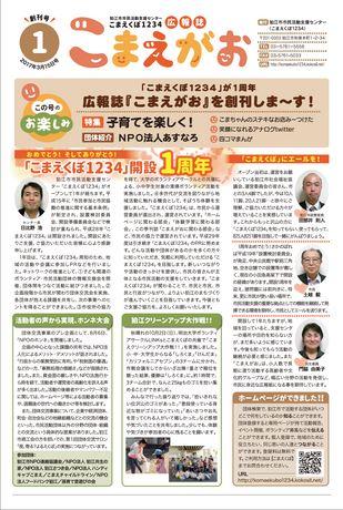 こまえくぼ1234広報誌「こまえがお」創刊号