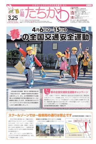 広報たちかわ 平成29年3月25日号
